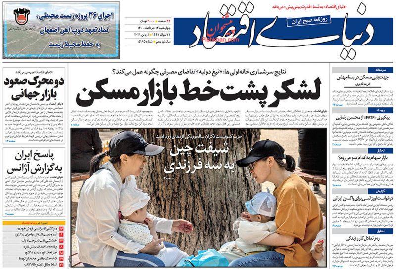 عناوین اخبار روزنامه دنیای اقتصاد در روز چهارشنبه ۱۲ خرداد