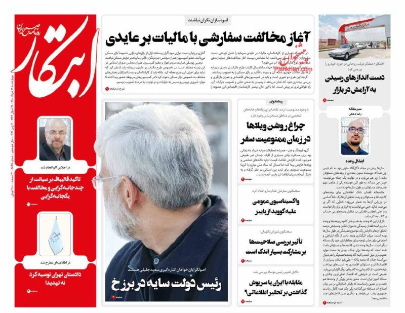 عناوین اخبار روزنامه ابتکار در روز چهارشنبه ۱۲ خرداد