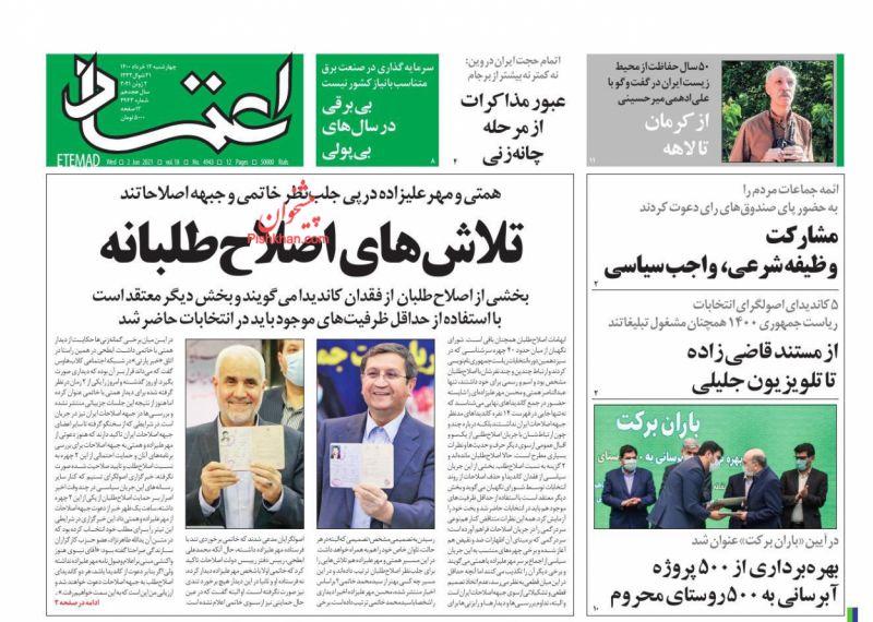 عناوین اخبار روزنامه اعتماد در روز چهارشنبه ۱۲ خرداد