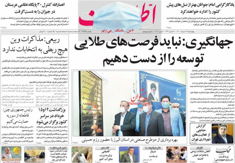 عناوین اخبار روزنامه اطلاعات در روز چهارشنبه ۱۲ خرداد