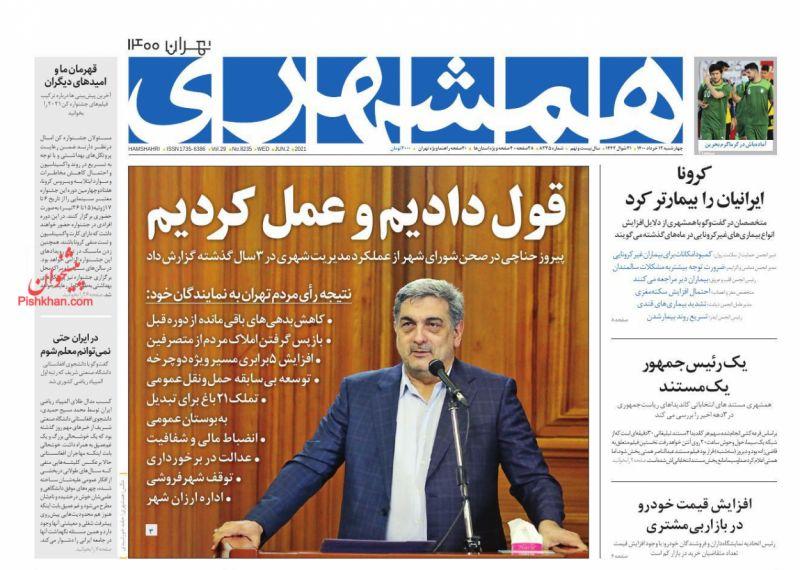عناوین اخبار روزنامه همشهری در روز چهارشنبه ۱۲ خرداد