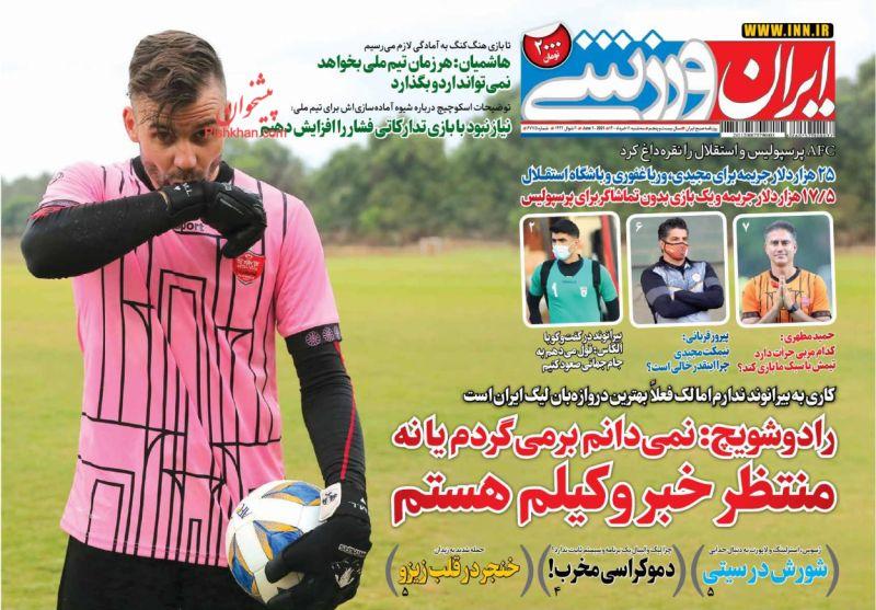 عناوین اخبار روزنامه ایران ورزشی در روز چهارشنبه ۱۲ خرداد