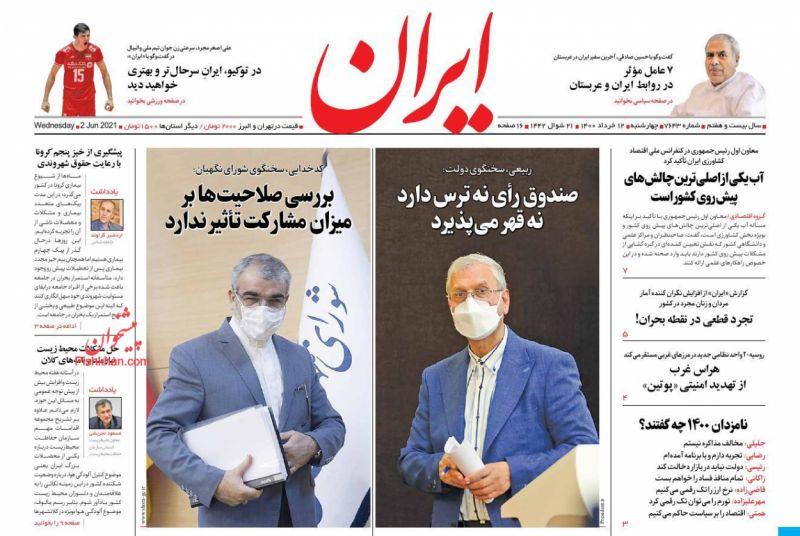 عناوین اخبار روزنامه ایران در روز چهارشنبه ۱۲ خرداد