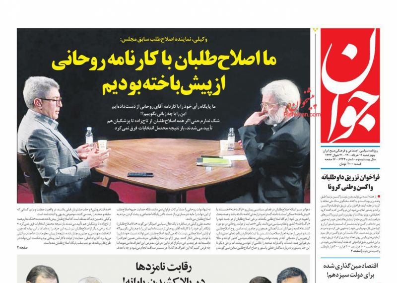 عناوین اخبار روزنامه جوان در روز چهارشنبه ۱۲ خرداد