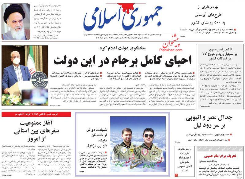عناوین اخبار روزنامه جمهوری اسلامی در روز چهارشنبه ۱۲ خرداد