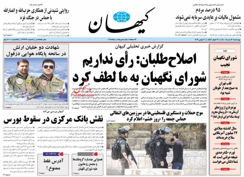 عناوین اخبار روزنامه کيهان در روز چهارشنبه ۱۲ خرداد