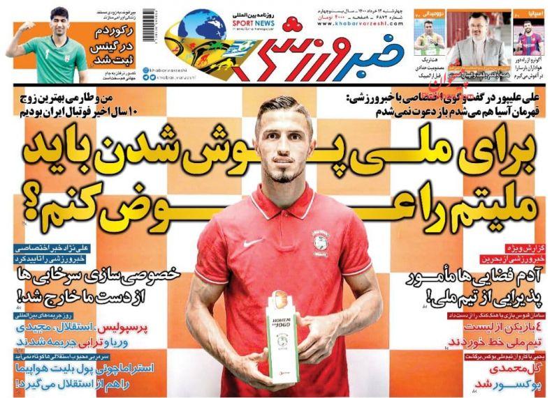 عناوین اخبار روزنامه خبر ورزشی در روز چهارشنبه ۱۲ خرداد