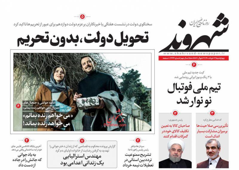 عناوین اخبار روزنامه شهروند در روز چهارشنبه ۱۲ خرداد