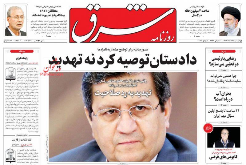 عناوین اخبار روزنامه شرق در روز چهارشنبه ۱۲ خرداد