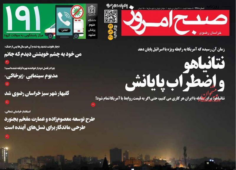 عناوین اخبار روزنامه صبح امروز در روز چهارشنبه ۱۲ خرداد