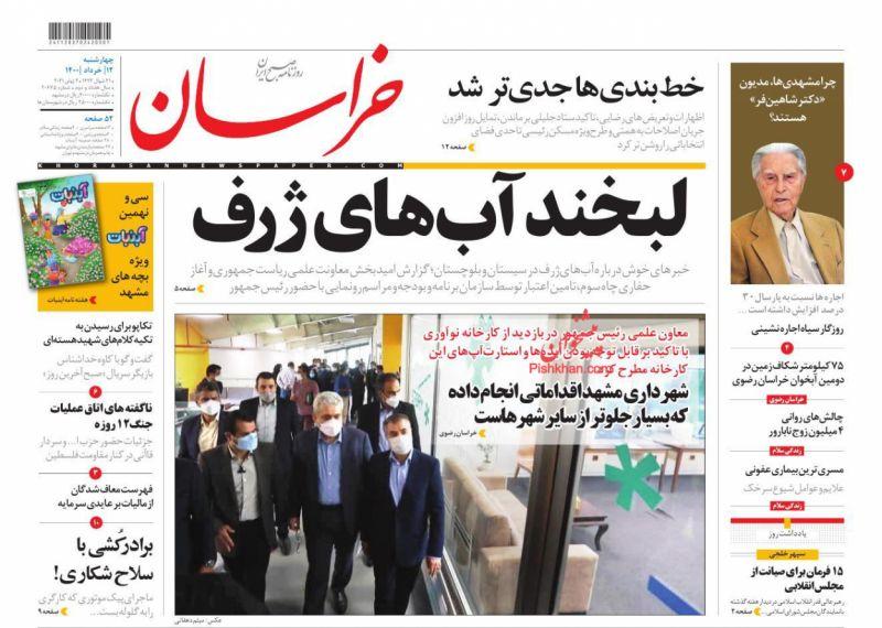 عناوین اخبار روزنامه خراسان در روز چهارشنبه ۱۲ خرداد