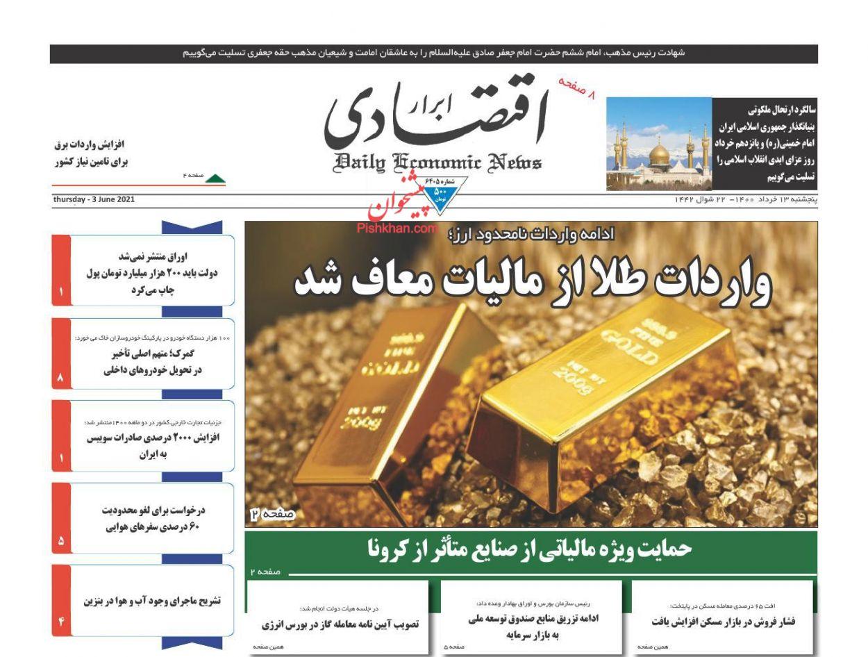 عناوین اخبار روزنامه ابرار اقتصادی در روز پنجشنبه ۱۳ خرداد