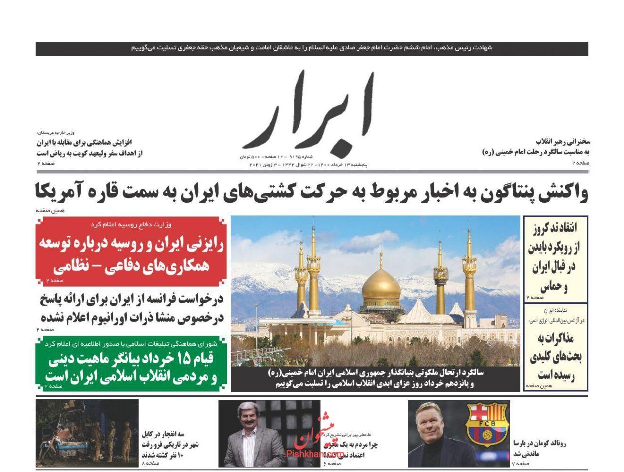 عناوین اخبار روزنامه ابرار در روز پنجشنبه ۱۳ خرداد