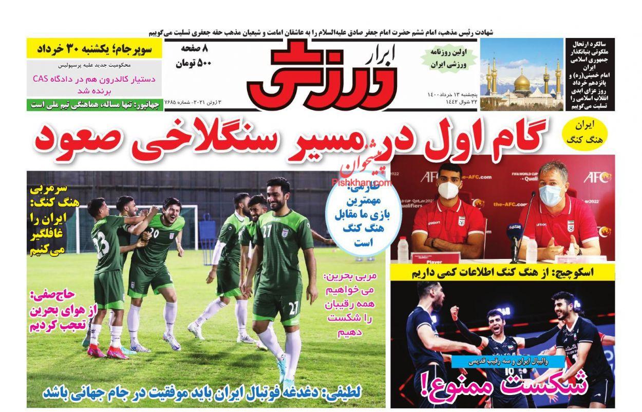 عناوین اخبار روزنامه ابرار ورزشى در روز پنجشنبه ۱۳ خرداد