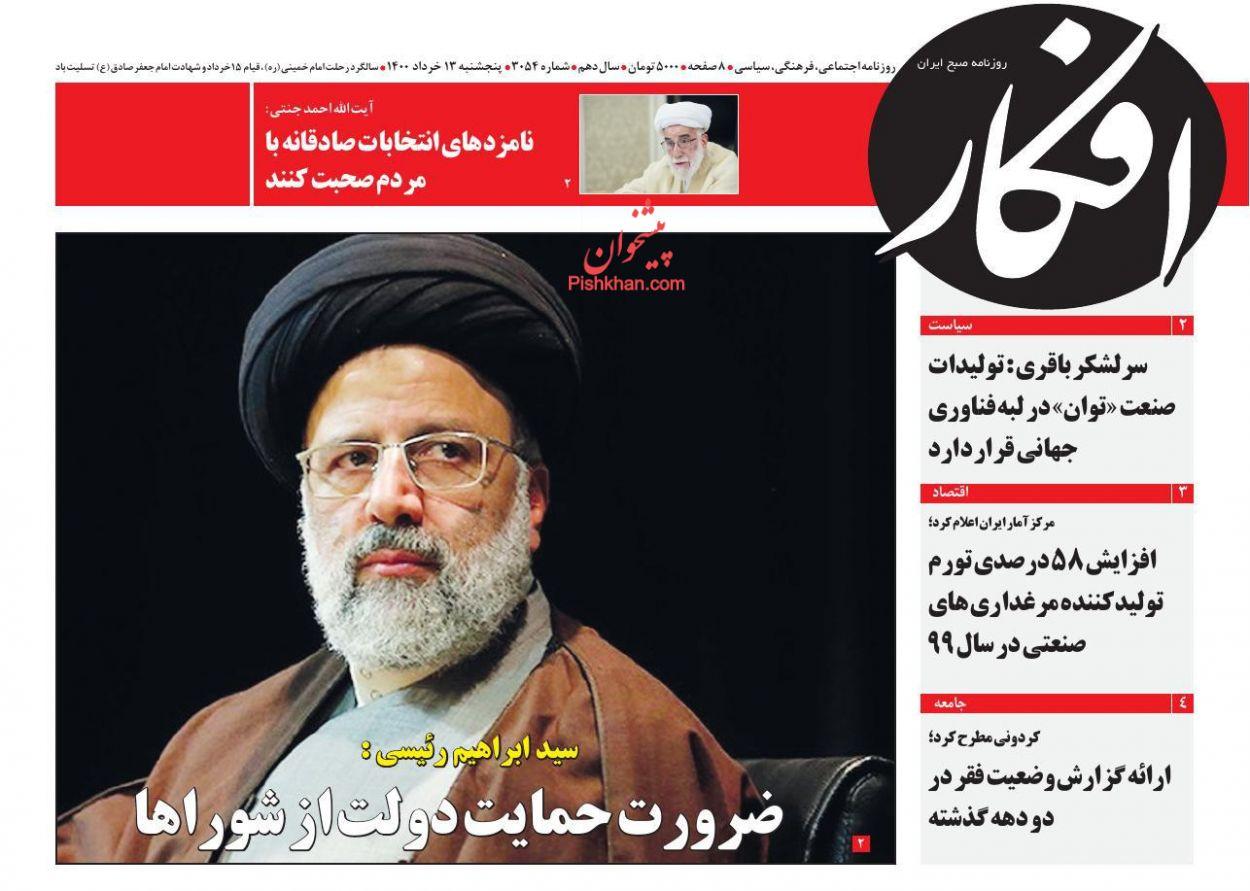 عناوین اخبار روزنامه افکار در روز پنجشنبه ۱۳ خرداد