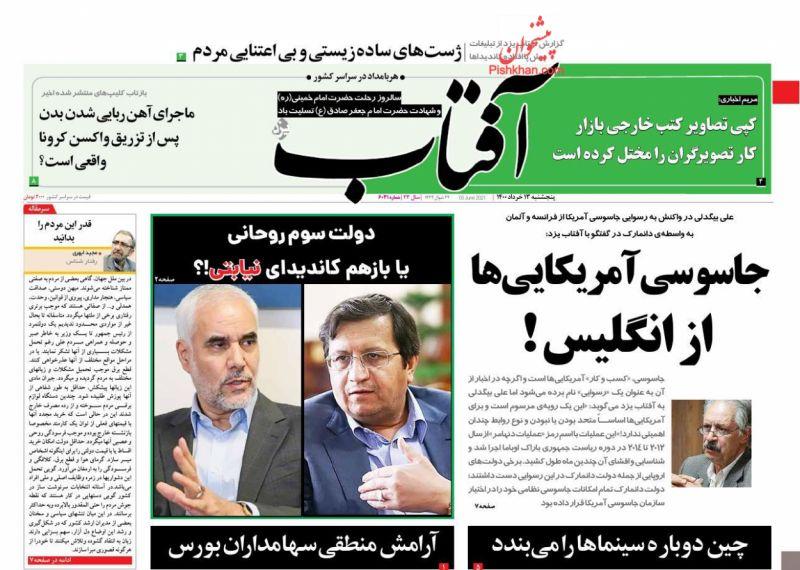 عناوین اخبار روزنامه آفتاب یزد در روز پنجشنبه ۱۳ خرداد