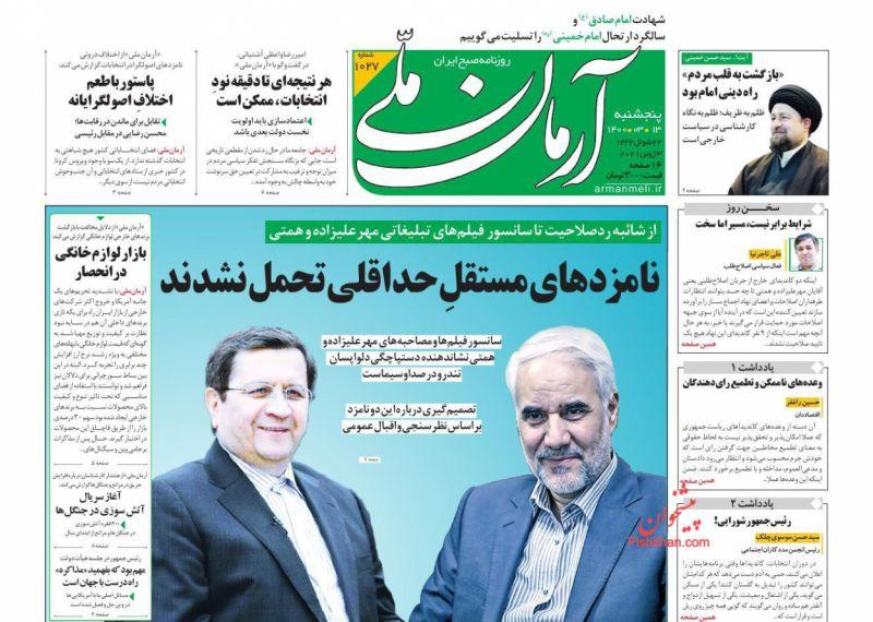 عناوین اخبار روزنامه آرمان ملی در روز پنجشنبه ۱۳ خرداد