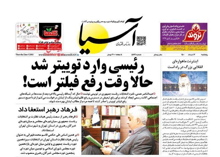 عناوین اخبار روزنامه آسیا در روز پنجشنبه ۱۳ خرداد