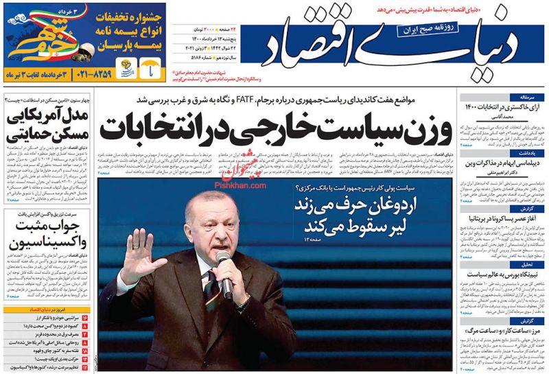 عناوین اخبار روزنامه دنیای اقتصاد در روز پنجشنبه ۱۳ خرداد