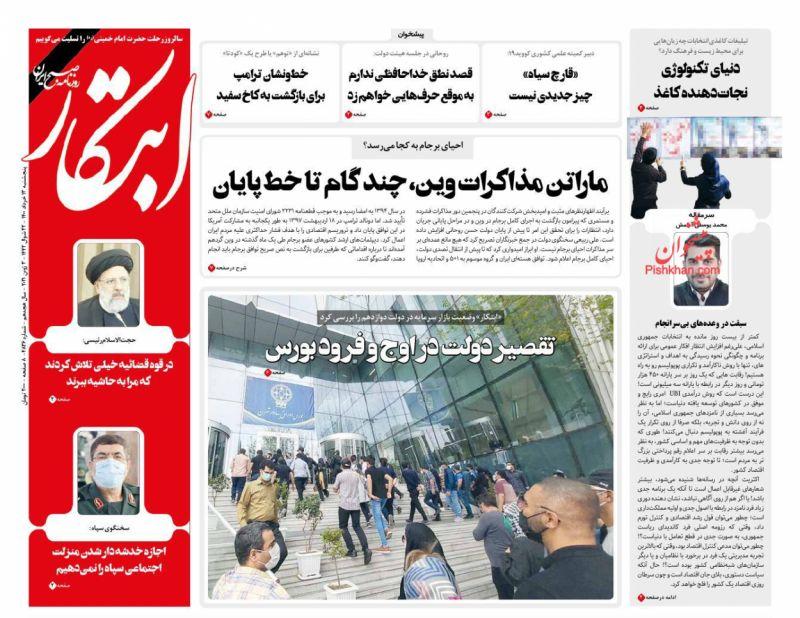 عناوین اخبار روزنامه ابتکار در روز پنجشنبه ۱۳ خرداد