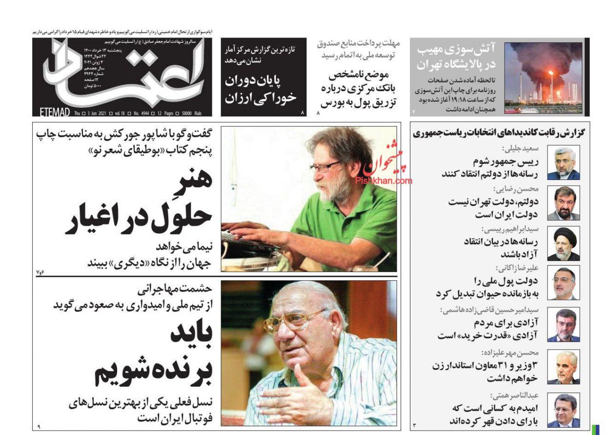 عناوین اخبار روزنامه اعتماد در روز پنجشنبه ۱۳ خرداد