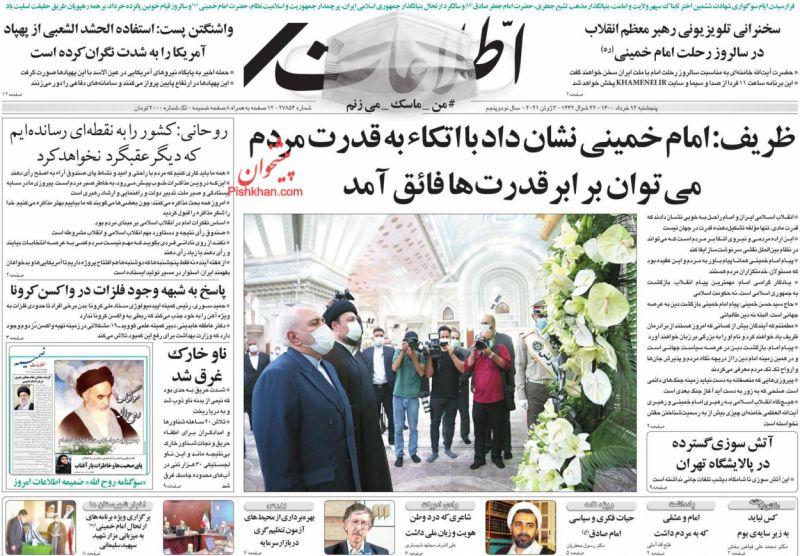 عناوین اخبار روزنامه اطلاعات در روز پنجشنبه ۱۳ خرداد