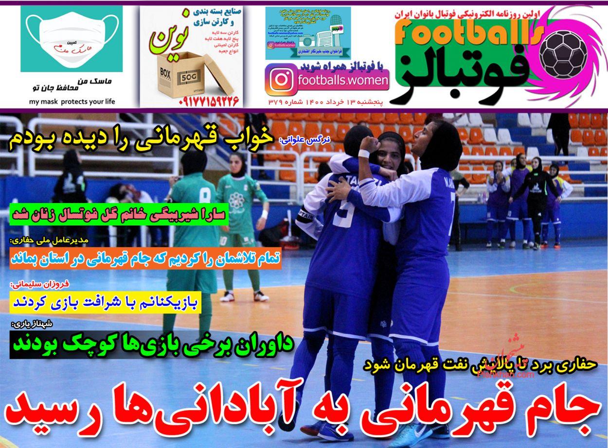 عناوین اخبار روزنامه فوتبالز در روز پنجشنبه ۱۳ خرداد