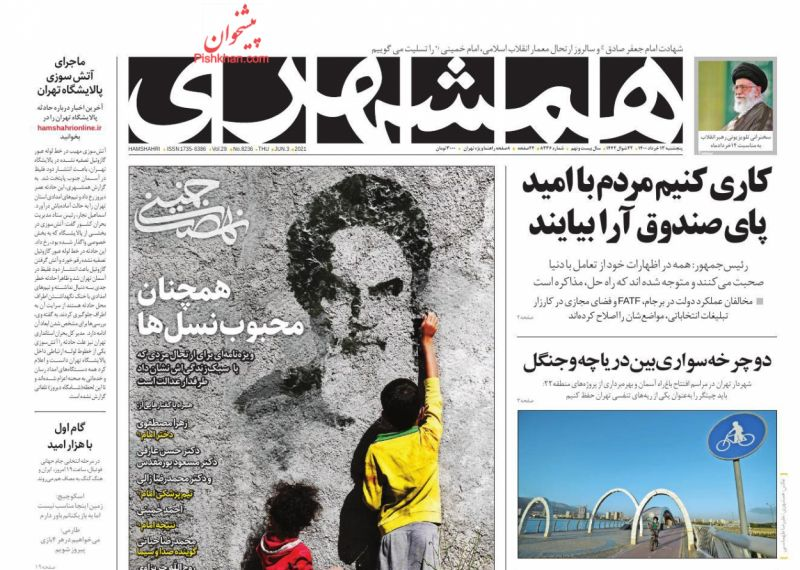 عناوین اخبار روزنامه همشهری در روز پنجشنبه ۱۳ خرداد