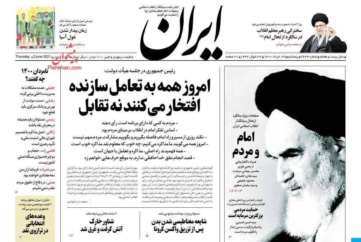 عناوین اخبار روزنامه ایران در روز پنجشنبه ۱۳ خرداد