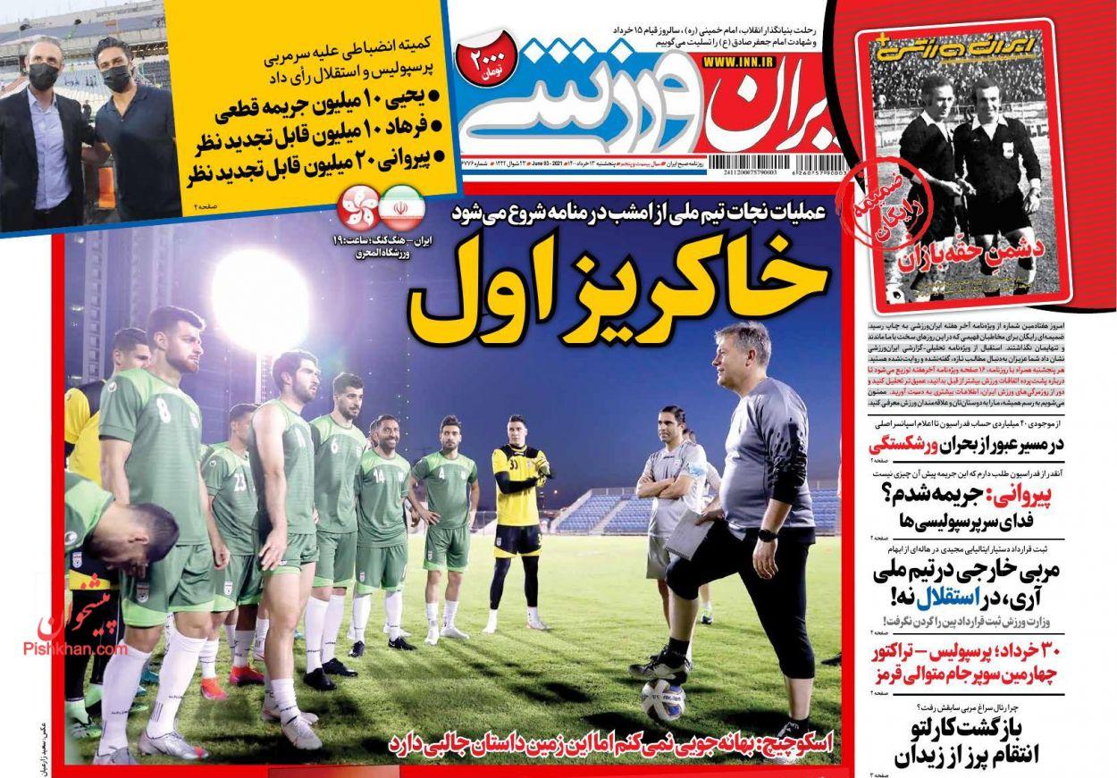 عناوین اخبار روزنامه ایران ورزشی در روز پنجشنبه ۱۳ خرداد