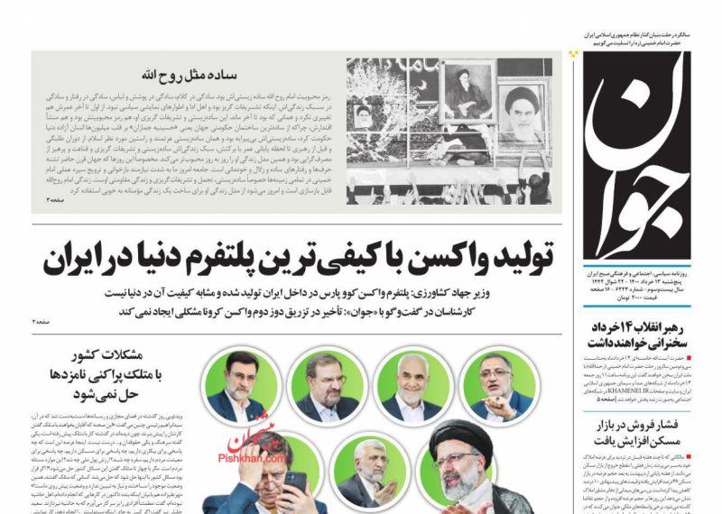 عناوین اخبار روزنامه جوان در روز پنجشنبه ۱۳ خرداد