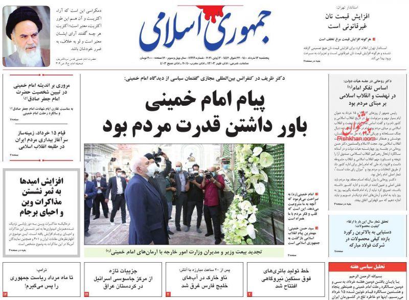 عناوین اخبار روزنامه جمهوری اسلامی در روز پنجشنبه ۱۳ خرداد