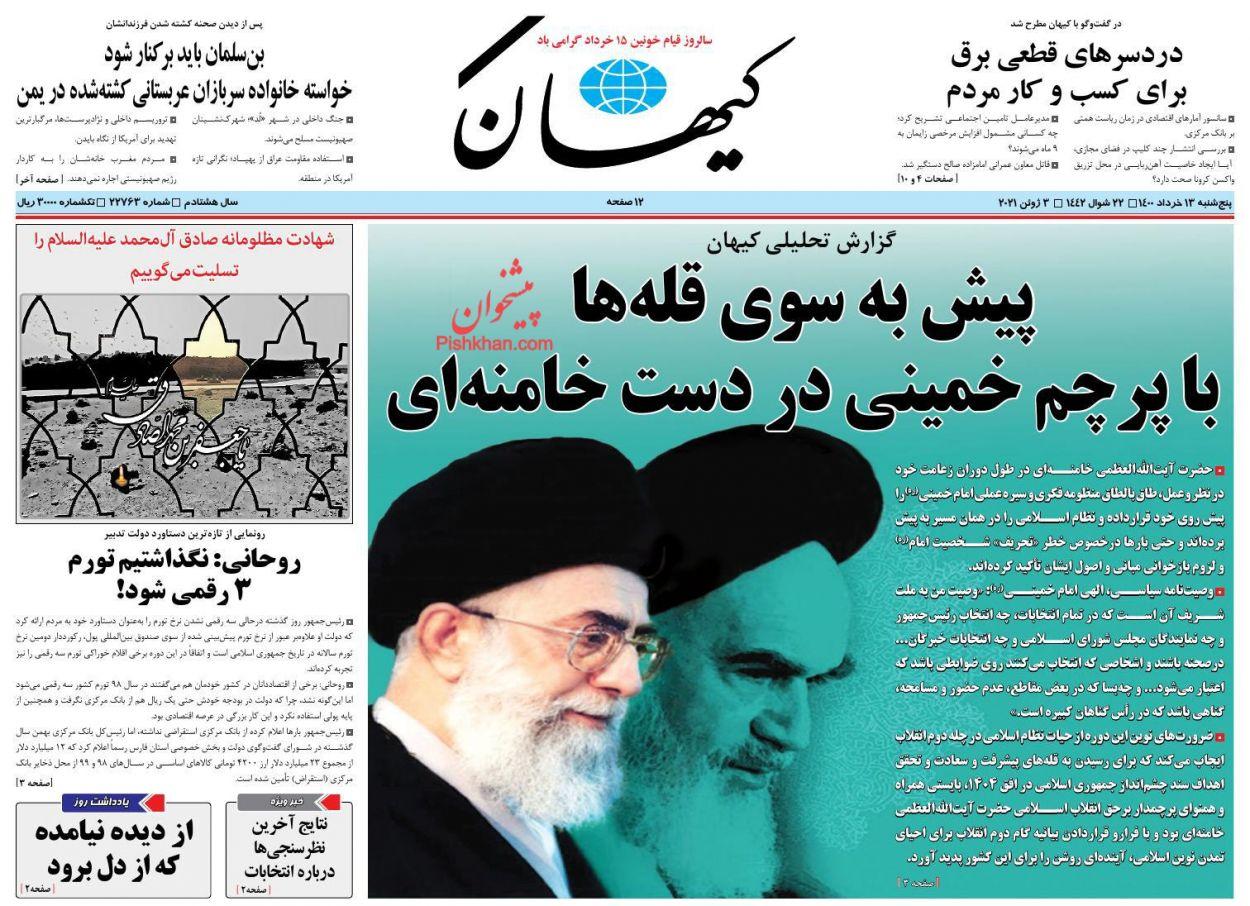 عناوین اخبار روزنامه کيهان در روز پنجشنبه ۱۳ خرداد