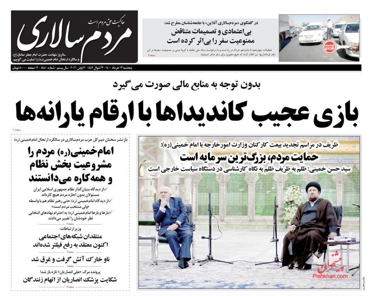 عناوین اخبار روزنامه مردم سالاری در روز پنجشنبه ۱۳ خرداد