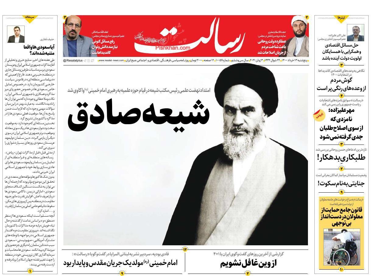 عناوین اخبار روزنامه رسالت در روز پنجشنبه ۱۳ خرداد