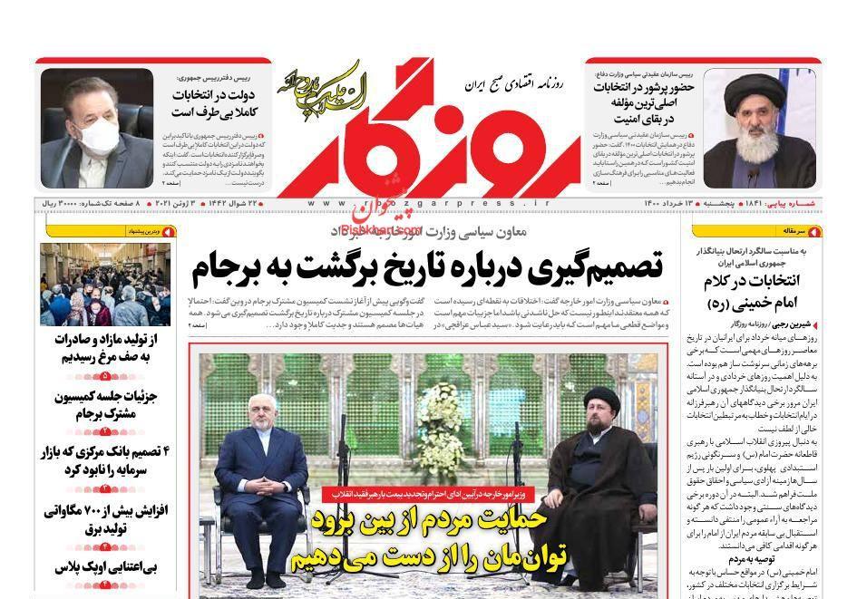 عناوین اخبار روزنامه روزگار در روز پنجشنبه ۱۳ خرداد