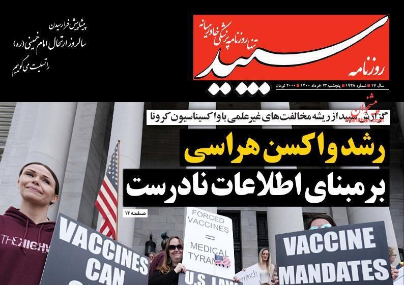 عناوین اخبار روزنامه سپید در روز پنجشنبه ۱۳ خرداد
