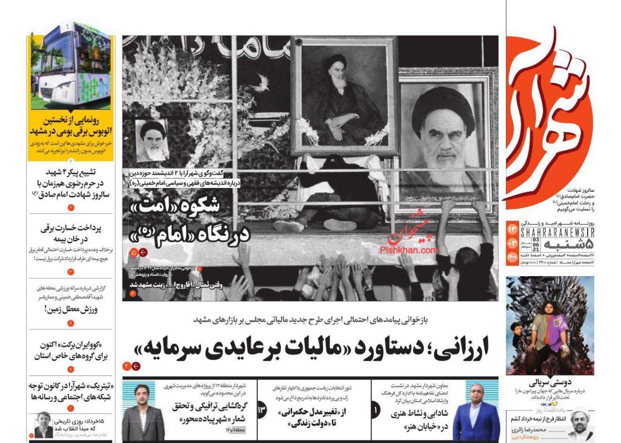 عناوین اخبار روزنامه شهرآرا در روز پنجشنبه ۱۳ خرداد