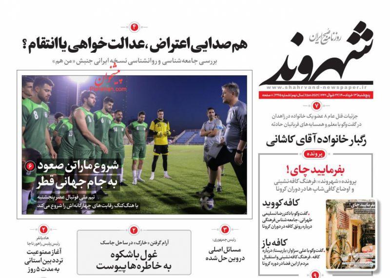 عناوین اخبار روزنامه شهروند در روز پنجشنبه ۱۳ خرداد