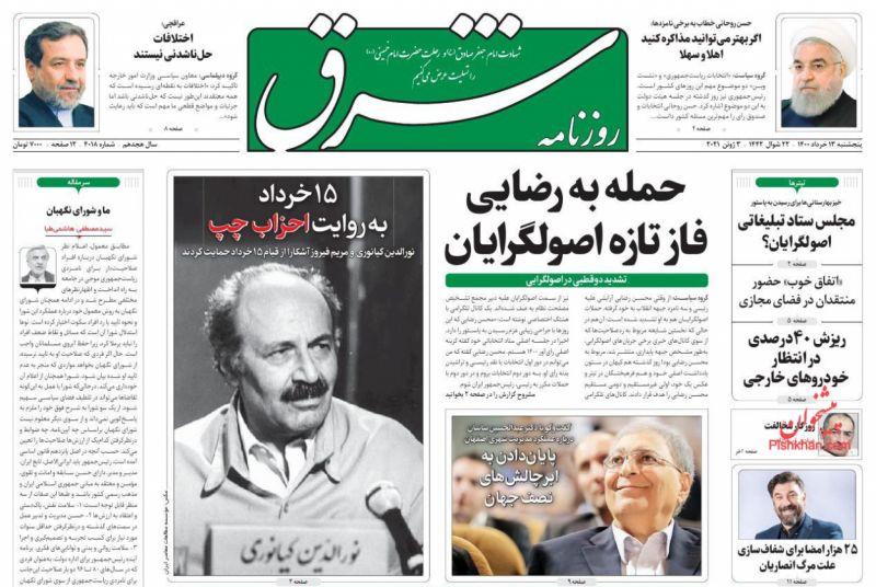 عناوین اخبار روزنامه شرق در روز پنجشنبه ۱۳ خرداد