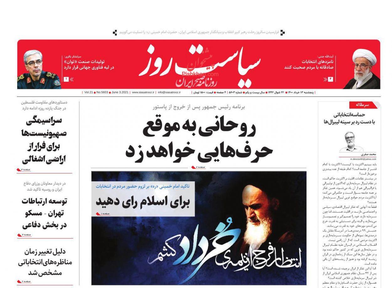 عناوین اخبار روزنامه سیاست روز در روز پنجشنبه ۱۳ خرداد