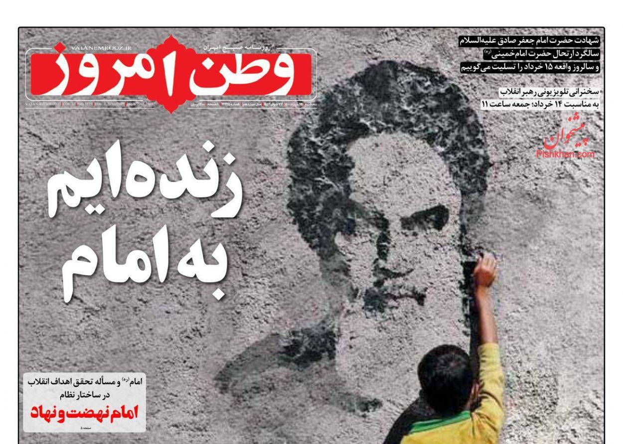 عناوین اخبار روزنامه وطن امروز در روز پنجشنبه ۱۳ خرداد