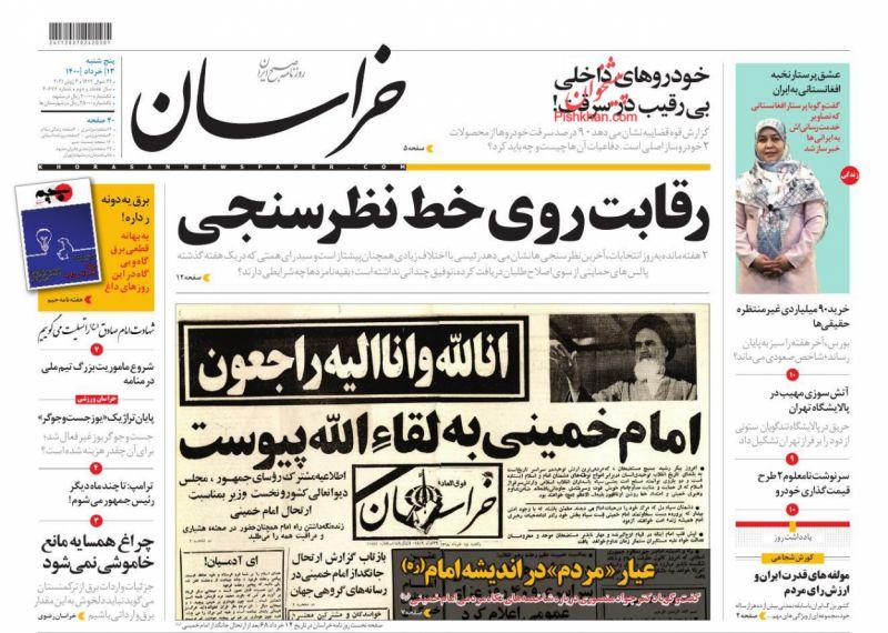 عناوین اخبار روزنامه خراسان در روز پنجشنبه ۱۳ خرداد