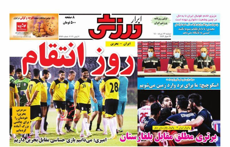 عناوین اخبار روزنامه ابرار ورزشى در روز دوشنبه ۱۷ خرداد