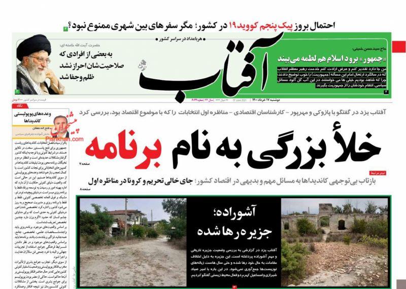 عناوین اخبار روزنامه آفتاب یزد در روز دوشنبه ۱۷ خرداد