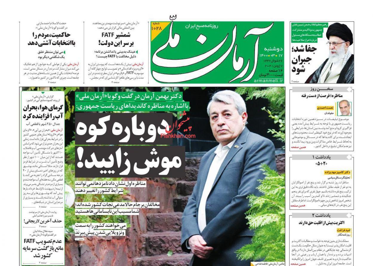 عناوین اخبار روزنامه آرمان ملی در روز دوشنبه ۱۷ خرداد