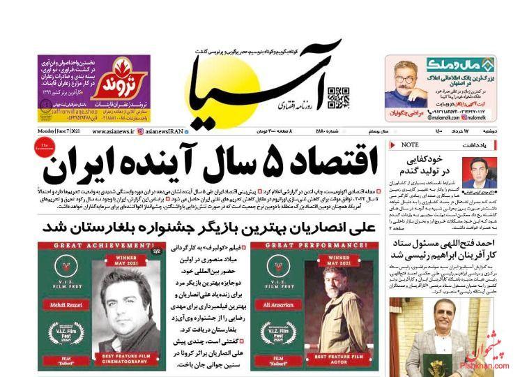 عناوین اخبار روزنامه آسیا در روز دوشنبه ۱۷ خرداد