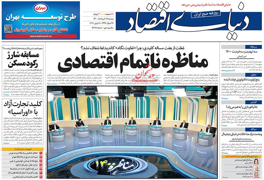 عناوین اخبار روزنامه دنیای اقتصاد در روز دوشنبه ۱۷ خرداد
