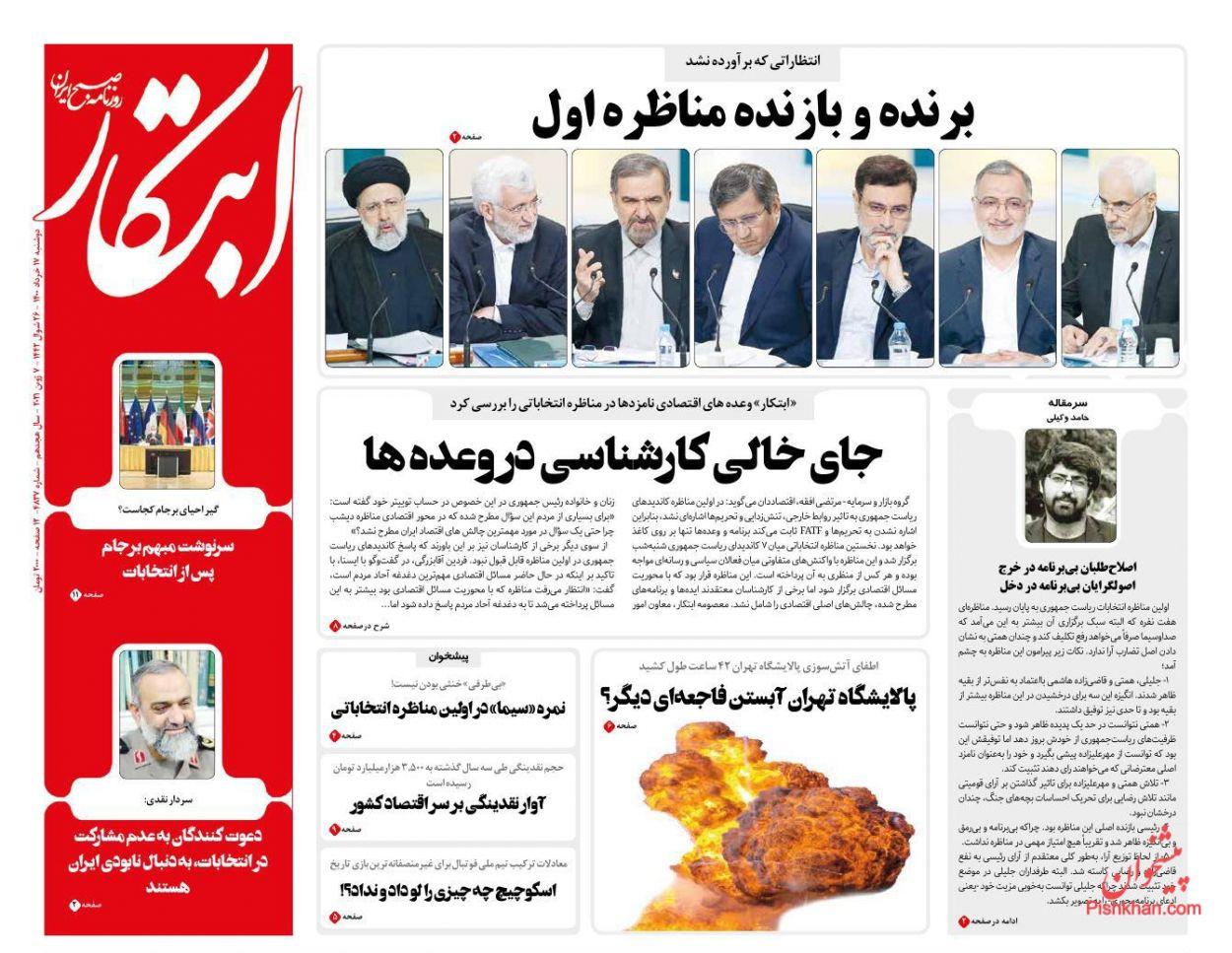 عناوین اخبار روزنامه ابتکار در روز دوشنبه ۱۷ خرداد