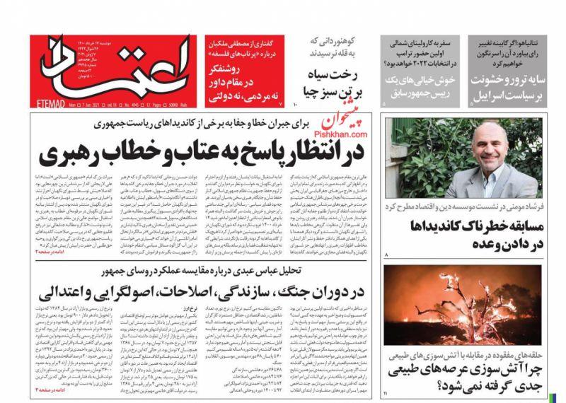عناوین اخبار روزنامه اعتماد در روز دوشنبه ۱۷ خرداد